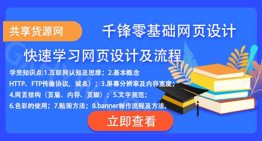 千锋零基础网页设计教程全套-2021设计师必备